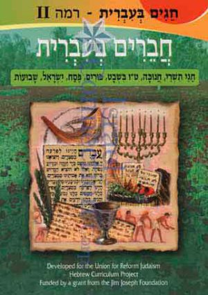 Chaverim Be'Ivrit – Chagim Be'Ivrit 2