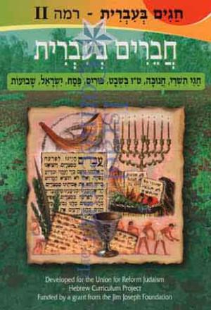 Chaverim Be'Ivrit – Chagim Be'Ivrit 2