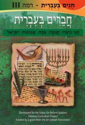 Chaverim Be'Ivrit – Chagim Be'Ivrit 3
