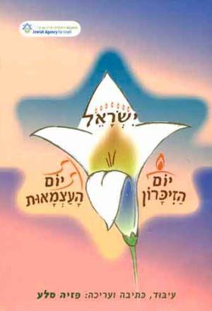Israel. Yom Ha'Zikaron. Yom Ha'Atzmaut