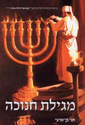 Megilat Chanukah