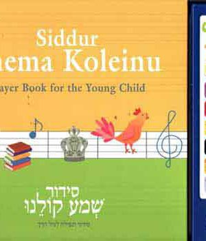 Sidur Shma Kolenu With English-Ashkenazic Accent
