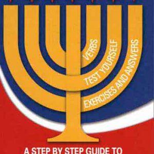 Hebrew Step by Step