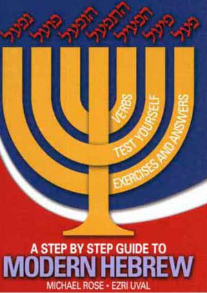Hebrew Step by Step