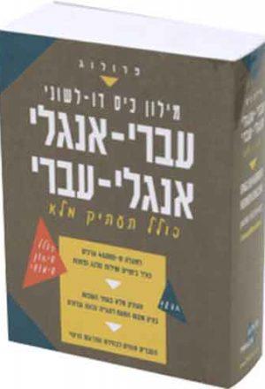 Pocket Bi-Lingual Dictionary