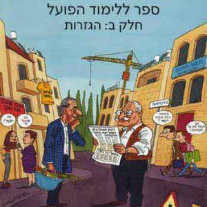Poaley Binyan Bet-Ha'Gzarot