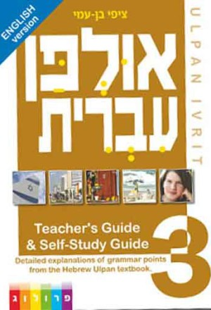 Ulpan Ivrit-Teacher Guide