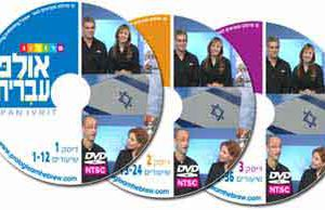 Ulpan Ivrit-DVD Set