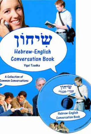 Sichon-Hebrew English conversation book