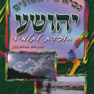 Shushan-Yehoshua-Choveret LaTalmid