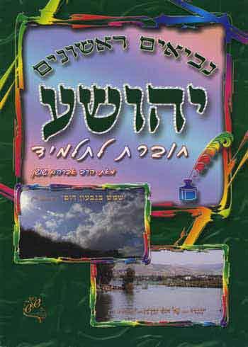 Shushan-Yehoshua-Choveret La'Talmid