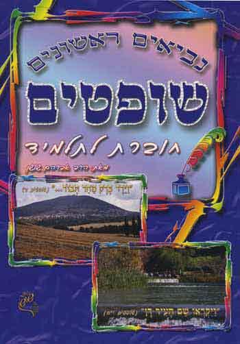 Shushan-Shoftim-Choveret La'Talmid
