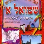 Shushan-Shmuel Alef-Choveret LaTalmid