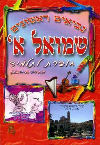 Shushan-Shmuel Alef-Choveret La'Talmid