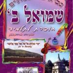 Shushan-Shmuel Bet-Choveret LaTalmid
