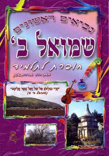 Shushan-Shmuel Bet-Choveret La'Talmid