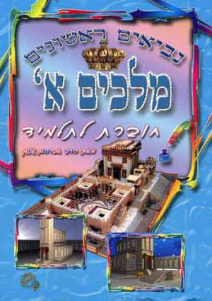 Shushan-Melachim Alef-Choveret LaTalmid