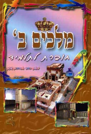 Shushan-Melachim Bet-Choveret LaTalmid