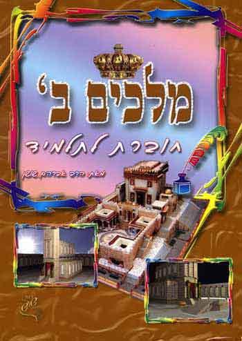 Shushan-Melachim Bet-Choveret La'Talmid
