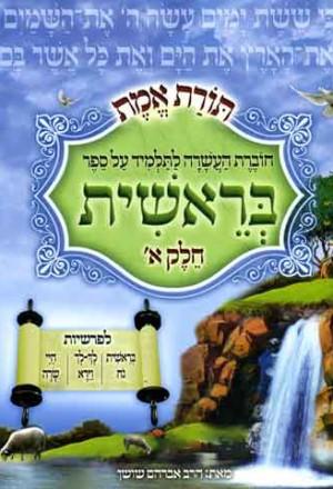 Shushan-Bereshit Part A-Choveret LaTalmid