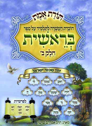 Shushan-Bereshit Part B-Choveret La'Talmid