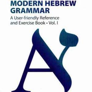 EASING INTO MODERN HEBREW GRAMMAR