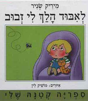 Le'Ibud Halach Li Zvuv-Sifriya Ktana Sheli#4