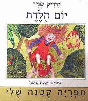 Yom Huledet-Sifriya Ktana Sheli#16