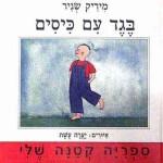 Beged Im Kissim-Sifriya Ktana Sheli#17