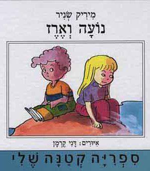 Noah ve'Erez-Sifriya Ktana Sheli#20