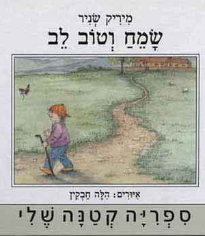 Samech Ve'Tov Lev-Sifriya Ktana Sheli#23