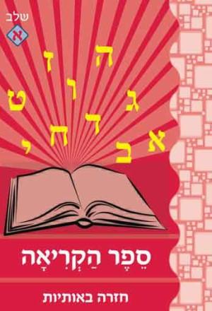 Ani Koreh-Sefer HaKriyah-Shlav Aleph