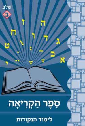 Ani Koreh-Sefer HaKriyah – Shlav Bet
