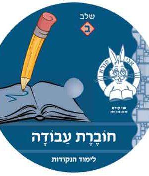 Ani Koreh Workbook – Master CD Set – Shlav Bet
