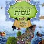 Shushan-Shmot Part A-Choveret LaTalmid