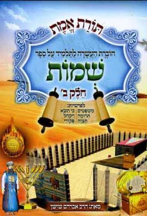 Shushan-Shmot Part B-Choveret LaTalmid