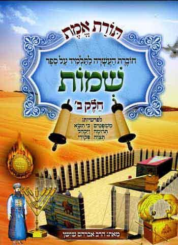 Shushan-Shmot Part B-Choveret La'Talmid