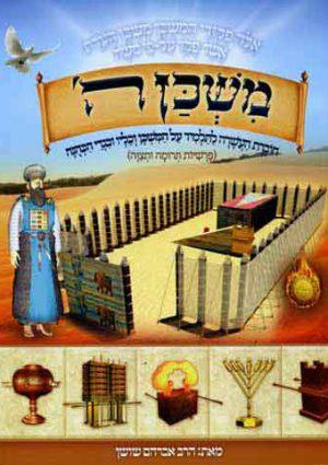 Shushan-Shmot Mishkan HaShem-Choveret LaTalmid
