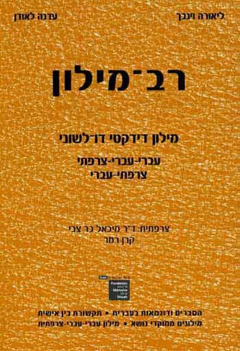 RAV MILON -Dictionnaire didactique bilingue