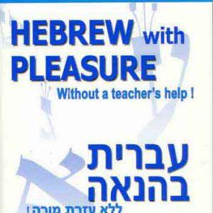 Hebrew With Pleasure