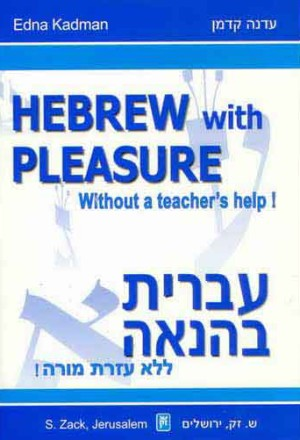Hebrew With Pleasure