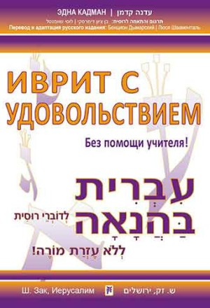 Hebrew With Pleasure-for Russian Speakers