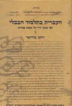 The Hebrew In The Babylonian Talmud