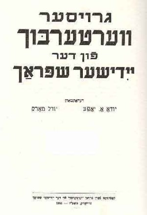 Great Dictionary of The Yiddish Language Vol. III