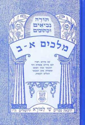 Sefer Melachim Alef&Bet – Shay LaMora