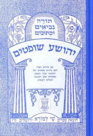 Sefer Yehoshua Shoftim – Shay LaMora