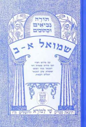 Sefer Shmuel Alef & Bet – Shay LaMora