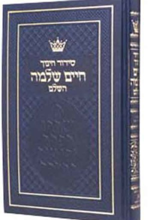 SIDDUR CHINUCH CHAIM SHLOMO – ASHKENAZ