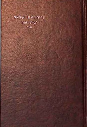 Siddur Rinat Israel La'Talmid