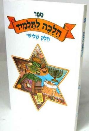 Halacha LaTalmid Chelek Shlishi